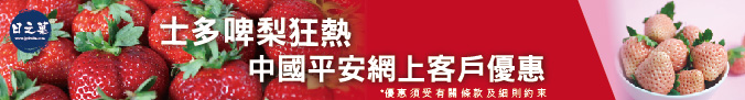 士多啤梨狂熱 - 中國平安網上客戶優惠
